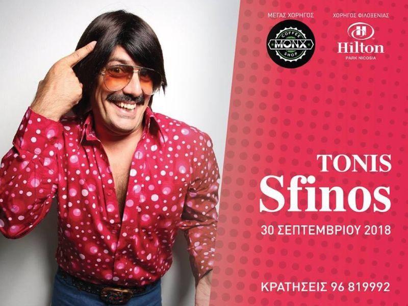 "Toni Sfinos  Ο απόλυτος One Man show της Ελλάδας έρχεται για το πιο  ανατρεπτικό ""RETRO"" πάρτι της χρονιάς! b6fb371ccbc"